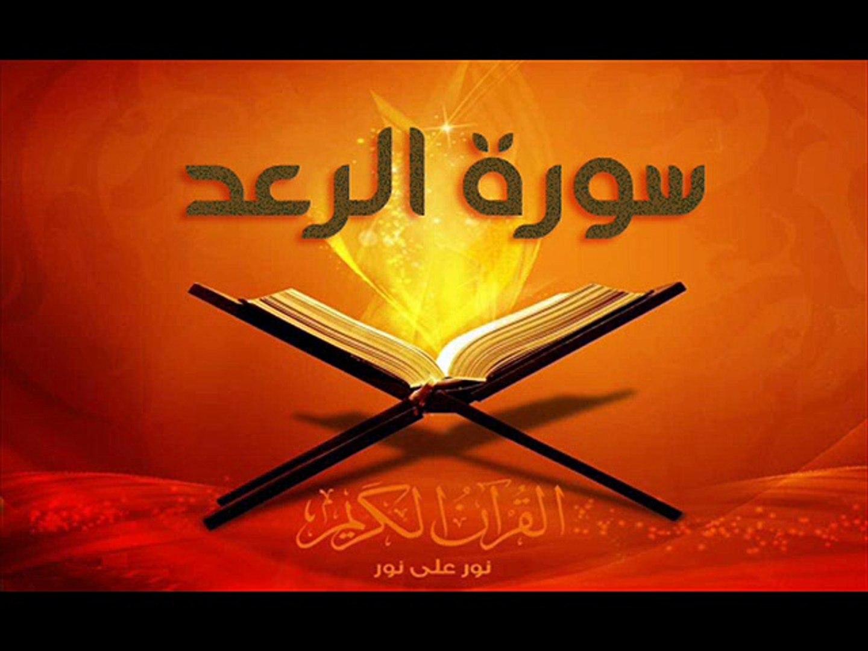 سورة الرعد - ابو بكر الشاطري