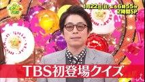 TBS初登場クイズ!!  ロンブー、有吉、ジュニアらは初めて出演したTBSの番組を覚えているのか!? 1/22(日)『クイズ☆スター名鑑』2時間SP 【TBS】