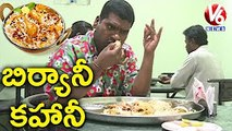 Bithiri Sathi On Hyderabadi Biryani _ Funny Conversation With Savitri _ Teenmaar News _ V6 News