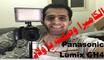 Unboxing for Panasonic Lumix GH4 and 45-200 Lumix Lens l الكاميرا والعدسة وصلت يا ولاد