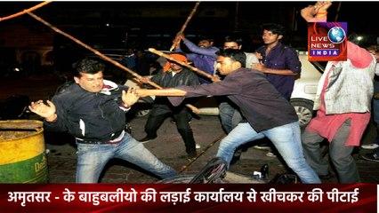 Live Fight in Amritsar Punjab INDIA   पंजाब के बाहुबलियों की लड़ाई कार्यालय से खीच कर पिटाई    Latest News in INDIA Today