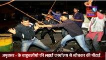 Live Fight in Amritsar Punjab INDIA ||पंजाब के बाहुबलियों की लड़ाई कार्यालय से खीच कर पिटाई || Latest News in INDIA Today