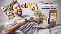 ebay ,  موقع ebay ,  البيع على ebay ,  البيع في ebay ,  الربح من ebay ,  شرح موقع ebay ,  ايباى ,  ebay شرح
