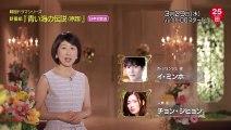 <衛星劇場3月>韓国ドラマ チョン・ジヒョン×イ・ミンホ主演の 『青い海の伝説(原題)』予告 +解説