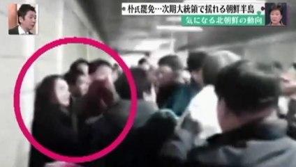 【海外の反応】韓国で取材中にテレビ関係者がパククネ罷免反対デモ隊に...