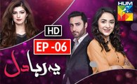 Yeh Raha Dil Episode 6 Promo Full HD HUM TV Drama 13 March 2017
