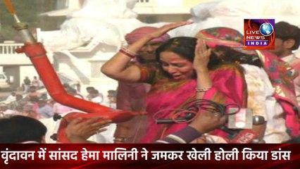 Latest News In INDIA Today Mathura  U.P    हेमा मालिनी ने ऐसे खेलीं होली फागुन के गीतों पर किया डांस    Live News INDIA