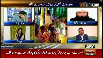 On Moulana Tariq Jameel's request_ Veena agrees to reconcile with Asad