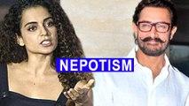 Aamir Khan SMARTLY ANSWERS Kangana Ranaut's NEPOTISM Remark | Kangana Ranaut-Karan Johar Controversy