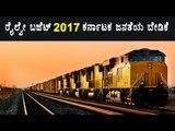 Expectations of Karnataka on Railways 2017 |ರೈಲ್ವೇ ಬಜೆಟ್  ಜನತೆಯ ಬೇಡಿಕೆ | OneIndia kannada video