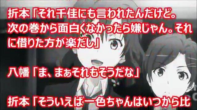 【俺ガイルss】 折本 「この後比企谷ん家行っていい?」 八幡 「は?」 (アニメss)