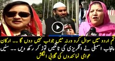 Watch Gulabi English Of Punjab Assembly Members