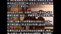 【松葉会】指定暴力団『松葉会』の歴史と二次団体について Matsuba kai mafia group