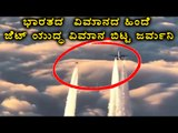 Jet Airways plane escorted by German fighter jets after going silent  | Oneindia Kannada