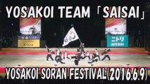 【YOSAKOI SORAN DANCE】YOSAKOI TEAM「SAISAI」 2016.6.9 YOSAKOI SORAN FESTIVAL