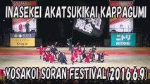 【YOSAKOI SORAN DANCE】INASEKEI AKATSUKIKAI KAPPAGUMI 2016.6.9 YOSAKOI SORAN FESTIVAL