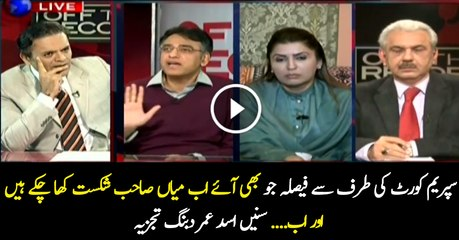 Asad Umer's detailed analysis on Panama case facts and expected decision. Watch video