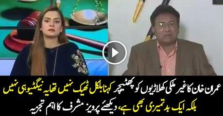 Imran Khan Ka Bayan Badtameezi Hai Musharraf
