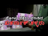 Fake 2000 Rs. Note, Copied 11 Security Features    Oneindia Kannada