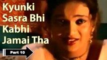 Khandeshi Comedy |Kyunki Sasra Bhi Kabhi Jamaai Tha | Malegaon | Anurag's Dead Body Speaks | Part 10
