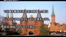 【海外の反応】世界で一番韓国を嫌う国・ドイツ!日本以上にドイツ人が嫌いな国として韓国をあげる理由とは?あるコーヒーショップで起きた出来事とは【日本大好き】