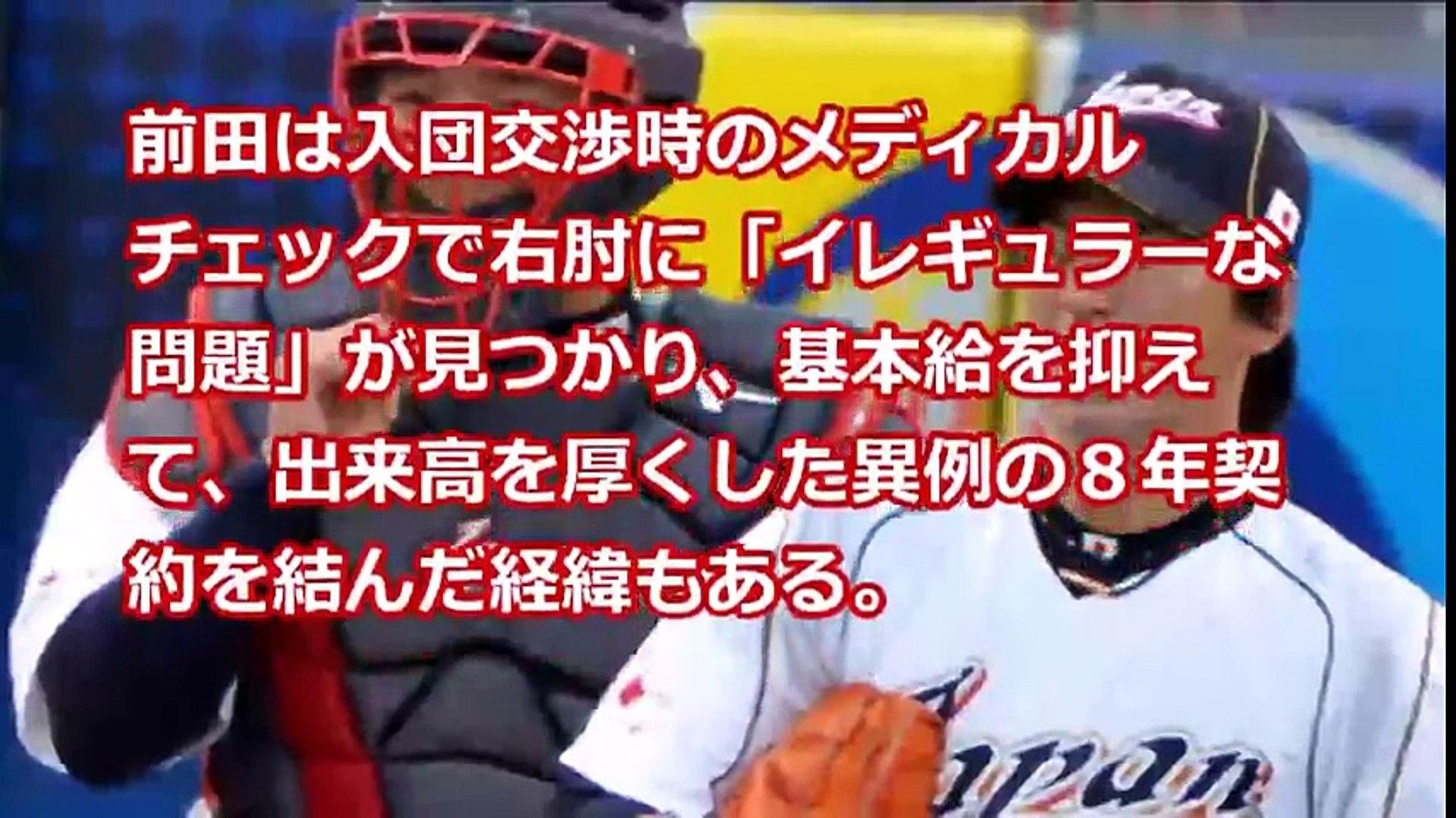 前田健太(マエケン)が WBCを断った結果、 ファンの小久保監督批判が 強烈凄すぎる、、、 【プロ野球 裏話】速報と裏話 プロ野球&MLB