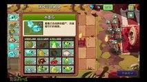 Plants vs Zombies 2 Kungfu World: Kungfu World Map, Day 1 Three Star China Version IOS, Walkthrough