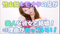 【武勇伝】竹山似キモオタの兄が美人な彼女と結婚!⇒理由がカッコいい!