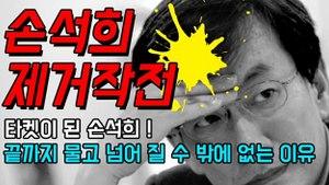[더원TV] 'JTBC 손석희 제거작전' 박사모의 타켓이 된 이유-WxmSHnM5-CU