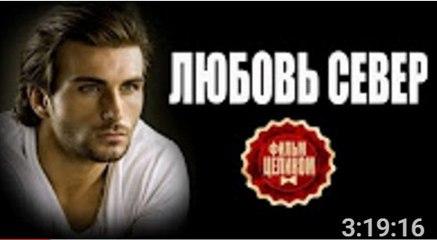 Любовь Север (2017) Фильм Новинка Мелодрама