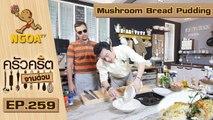ครัวคริตจานด่วน | Mushroom  Bread  Pudding  |  17 มี.ค. 60  |  EP.259