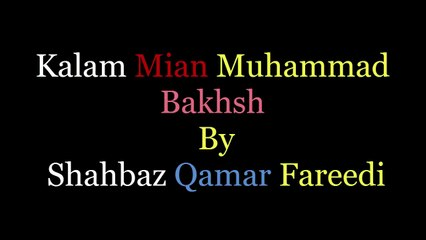 Kalam Mian Muhammad Bakhsh R A|Shabaz Qamar Fareedi|Punjabi Sufi Kalam New 2017