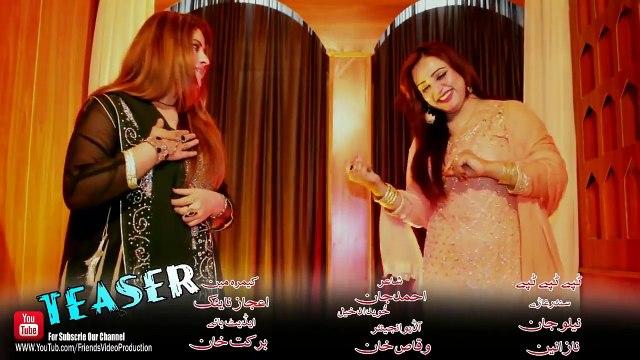 Pashto New Tappy Tapy Tappay 2017 Nazneen Anwar & Neelo Jan Teaser Upcoming Soon