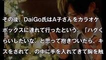 【衝撃】文春砲炸裂wメンタリスト・Daigo女子中学生相手にとんでもないことをやらかしていた結果・・・