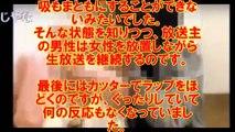 【ニコ生】ニコニコ生放送で婦女暴行事件が発生!?口元からは流血も…