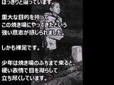 【すごい日本人】外国人が号泣!このような少年でも立派な日本男児だった!涙と嗚咽が止まらない!日本人でこの写真を見て何も感じない人がいるだろうか…