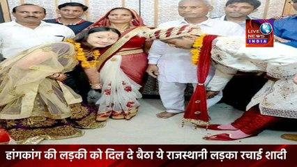 Latest News In INDIA Today    हांगकांग की लड़की को दिल दे बैठा ये राजस्थानी लड़का रचाई शादी    Live News INDIA