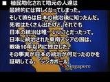 アジアの風 Part 3祈り 【海外の反応】世界が衝撃!「日本はアジアの英雄だ」白人支配を終わらせた世界史的な偉業に外国人が驚く!世紀の一戦と呼ぶにふさわしい.