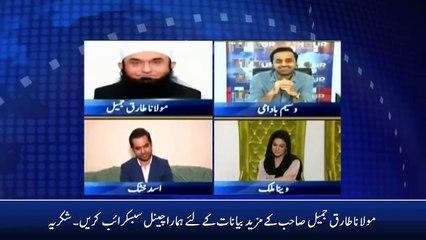 How Maulana Tariq Jameel Reconciled between Veena Malik and Asad Khattak - AJ Official