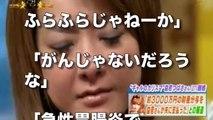 【激ヤバ】西川史子、激やせ画像が超ヤバい!?重病?まるで別人に・・・