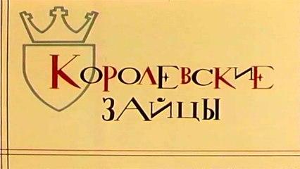 Королевские зайцы (1960)