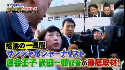 【森友学園】TBSサンジャポが菅野完に全ての罪をなすりつけ →左翼・太...