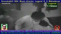 Koondukkili 1954  Music director  Legend  K. V. Mahadevan  song  4