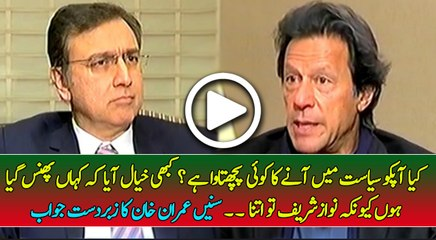Do you have any regret on joining politics ? Listen Imran Khan Reply
