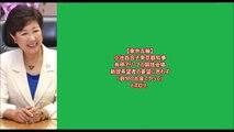 【東京五輪】小池百合子東京都知事、有明アリーナの競技会場新設希望者の要望に思わず「自分のお金でやって」とポロリ。
