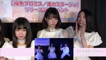 さんみゅ~ 10thシングル「桜色プロミス_風のミラージュ」リリースイベント