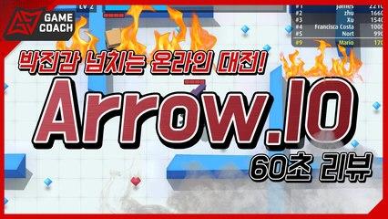 박진감 넘치는 온라인 대전게임! 「Arrow.io」60초 리뷰!! [도비]