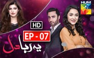 Yeh Raha Dil Episode 7 Promo Full HD HUM TV Drama 20 March 2017