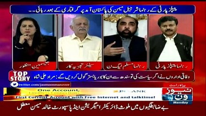 Tonight With Jasmeen - 20th March 2017