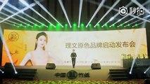 赵丽颖-理文原色品牌发布会 20170321 Zhao Li Ying - Press Conf for Li Wen